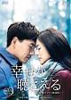 幸せが聴こえる<台湾オリジナル放送版>DVD-BOX3