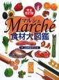 Marche 食材大図鑑<完全改訂版>