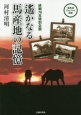遙かなる馬産地の記憶 終戦70年特別企画