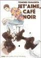 ジュテーム、カフェ・ノワール<新装版>