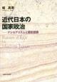 近代日本の国家政治 ナショナリズムと歴史認識