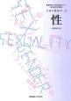 性 生命の教養学11 慶應義塾大学教養研究センター 極東証券寄附講座