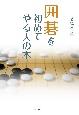 囲碁を初めてやる人の本 初段への道が簡単に開ける
