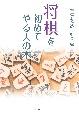 将棋を初めてやる人の本 初歩の初歩から詰将棋までわかりやすく解説