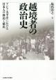 越境者の政治史 アジア太平洋における日本人の移民と植民
