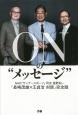 """ONの""""メッセージ"""" NHK『サンデースポーツ』司会・星野仙一「長嶋茂雄"""