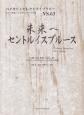 未来へ/玉城千春作曲 セントルイス・ブルース/ウィリアム・クリストファー・ハンディ作曲 ピアノ伴奏・バイオリンパート付き