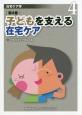 在宅ケア学 子どもを支える在宅ケア (4)