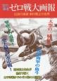 空の勇者 ゼロ戦大画報 伝説の画家 南村喬之の世界