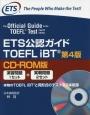 ETS公認ガイド TOEFLiBT<第4版><CD-ROM版>