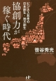 協創力が稼ぐ時代 ビジネス思考の日本創生・地方創生