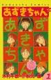あずきちゃん<なかよし60周年記念版> (1)