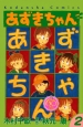 あずきちゃん<なかよし60周年記念版> (2)