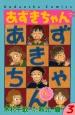 あずきちゃん<なかよし60周年記念版> (3)