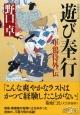 遊び奉行 軍鶏侍外伝 長編時代小説