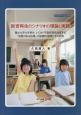 教育再生のシナリオの理論と実践 確かな学力を育み,いじめ・不登校等を低減する「効果