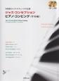 本格的ジャズ・エチュードの定番 ジャズ・コンセプション ピアノ・コンピング 伴奏編 2CD付 中級~上級編