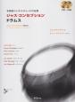 本格的ジャズ・エチュードの定番 ジャズ・コンセプション ドラムス 2CD付 中級~上級編