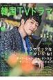 もっと知りたい!韓国TVドラマ チャン・ヒョク/チュ・ジフン/キム・スヒョン/チュ・サンウク (69)