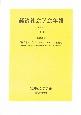 経済社会学会年報 2015 共通論題 「経済学と社会学のコラボレーション(協働)」 (37)