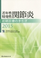 若年性特発性関節炎 初期診療の手引き 2015