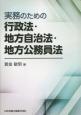 実務のための行政法・地方自治法・地方公務員法