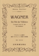 ワーグナー/ヴァルキューレの騎行 第3幕への前奏曲