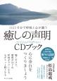 癒しの声明 CDブック 1日10分で呼吸と心が調う