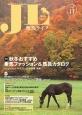 乗馬ライフ 2015.11 特集:秋冬おすすめ乗馬ファッション&馬具カタログ (262)