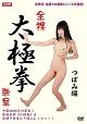 全裸太極拳教室 vol.1~つぼみ編~