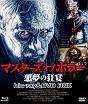 マスターズ オブ ホラー 悪夢の狂宴 HDマスター版 blu-ray&DVD BOX