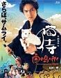 劇場版 「猫侍 南の島へ行く」