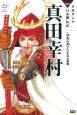 真田幸村 「日本一の兵」といわれた武将