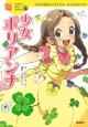 少女ポリアンナ 10歳までに読みたい世界名作17 少女の前向きな生き方が、みんなをかえる!