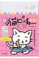 猫ピッチャー手帳 2016