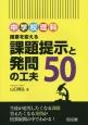 中学校理科 授業を変える 課題提示と発問の工夫50