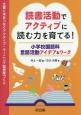 読書活動でアクティブに読む力を育てる!小学校国語科言語活動アイデア&ワーク