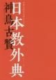 日本-やまと-教外典