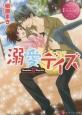 溺愛デイズ Honoka&Hayato