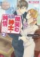 微笑む似非紳士と純情娘 Urara&Byakuya(2)