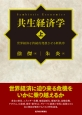 共生経済学(上) 世界経済を持続的発展させる新秩序