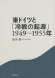 東ドイツと「冷戦の起源」1949~1955年