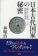 日本古代国家の秘密 隠された新旧二つの朝鮮渡来集団