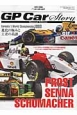 PROST vs SENNA vs SCHUMACHER 2015 GP CAR STORY Special Edition 進化の極みと王者の系譜