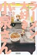 ラーメン大好き小泉さん (3)