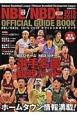 NBL/NBDLオフィシャルガイドブック 2015-2016 NBL12チーム+NBDL10チーム選手名鑑+ホー