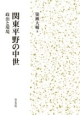 関東平野の中世 政治と環境