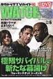 海外ドラマTVガイド WATCH 2015AUTUMN 極限サバイバルの新たな幕開け (6)