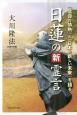 日蓮の新霊言 「信仰の情熱」と「日本の新しい未来」を語る