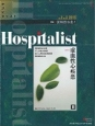 Hospitalist 3-3 2015 特集:循環器疾患1
